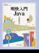 明快入門Java (林晴比古実用マスターシリーズ)(林晴比古実用マスターシリーズ)