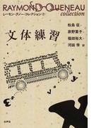 レーモン・クノー・コレクション 7 文体練習