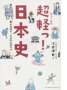 超軽っ!日本史 原始時代〜安土桃山時代編