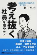 考え抜く社員を増やせ! 大転換期の「対応力」を育てる法 (日経ビジネス人文庫)(日経ビジネス人文庫)
