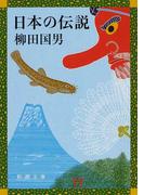 日本の伝説 改版