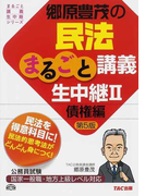 郷原豊茂の民法まるごと講義生中継 公務員試験 第5版 2 債権編