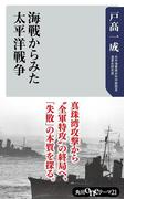 海戦からみた太平洋戦争(角川oneテーマ21)