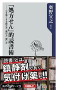 「処方せん」的読書術 心を強くする読み方、選び方、使い方(角川oneテーマ21)