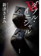 ダブル・イニシャル(角川文庫)