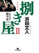 【期間限定価格】捌き屋II 企業交渉人 鶴谷康(幻冬舎文庫)