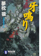 牙鳴り(祥伝社文庫)