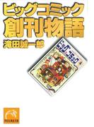 ビッグコミック創刊物語(祥伝社黄金文庫)