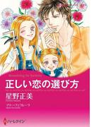 正しい恋の選び方(ハーレクインコミックス)
