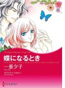 蝶になるとき(ハーレクインコミックス)