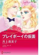プレイボーイの仮面(ハーレクインコミックス)