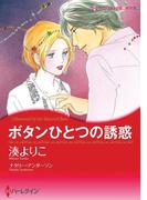 ボタンひとつの誘惑(ハーレクインコミックス)