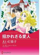 招かれざる愛人(ハーレクインコミックス)