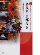 〈時代順〉京都歩き 図説 観光名所から一〇〇〇年の流れがよくわかる!