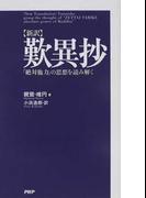 歎異抄 新訳 「絶対他力」の思想を読み解く