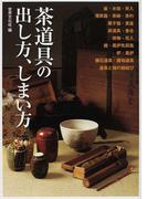 茶道具の出し方、しまい方 けいこで使う道具から、茶事・茶会で扱う道具まで