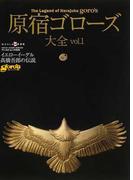 原宿ゴローズ大全 イエローイーグル高橋吾郎の伝説 vol.1