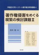 著作権侵害をめぐる喫緊の検討課題 2 (早稲田大学ロースクール著作権法特殊講義)