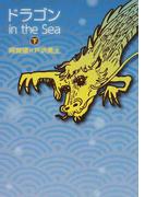 ドラゴンin the Sea 下