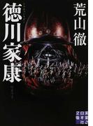 徳川家康 トクチョンカガン (実業之日本社文庫)(実業之日本社文庫)