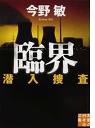 臨界 潜入捜査 (実業之日本社文庫 潜入捜査)(実業之日本社文庫)