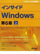 インサイドWindows 上 (マイクロソフト公式解説書)