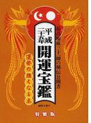 開運宝鑑 神明館蔵版 特製版 平成癸巳25年