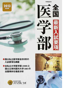 全国医学部最新入試要項 2013年度用 国公私立医学部の入試要項と出題傾向分析