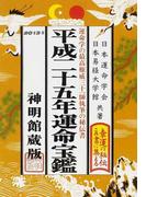 運命宝鑑 神明館蔵版 平成25年