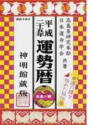 運勢暦 神明館蔵版 平成25年