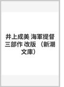 井上成美 海軍提督三部作 改版 (新潮文庫)(新潮文庫)