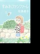 すみれファンファーレ(IKKI COMIX) 6巻セット(IKKI コミックス)