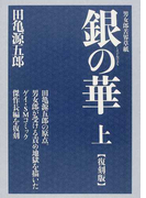 銀の華 男女郎苦界草紙 復刻版 3巻セット