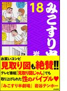 みこすり半劇場 第18集(みこすり半劇場)