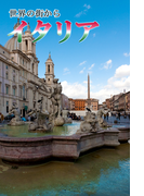 世界の街から・イタリア
