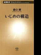 いじめの構造(新潮新書)(新潮新書)