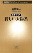 ―新書で入門―新しい太陽系(新潮新書)(新潮新書)