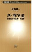 新・戦争論―積極的平和主義への提言―(新潮新書)(新潮新書)