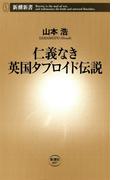 仁義なき英国タブロイド伝説(新潮新書)(新潮新書)