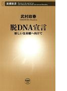 脱DNA宣言―新しい生命観へ向けて―(新潮新書)(新潮新書)