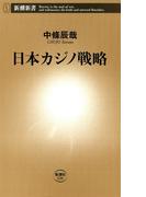 日本カジノ戦略(新潮新書)(新潮新書)