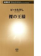 裸の王様(新潮新書)(新潮新書)