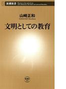 文明としての教育(新潮新書)(新潮新書)