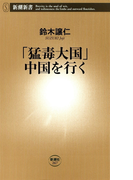 「猛毒大国」中国を行く(新潮新書)(新潮新書)