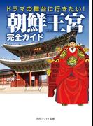 【期間限定価格】ドラマの舞台に行きたい! 朝鮮王宮完全ガイド(角川ソフィア文庫)