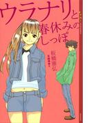 ウラナリと春休みのしっぽ(YA! ENTERTAINMENT)