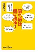 「隠れ病」は肌に出る!(講談社+α新書)
