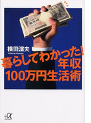 暮らしてわかった!年収100万円生活術(講談社+α文庫)