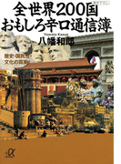 全世界200国 おもしろ辛口通信簿 歴史・国民性・文化の真実(講談社+α文庫)