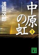 中原の虹(1)(講談社文庫)